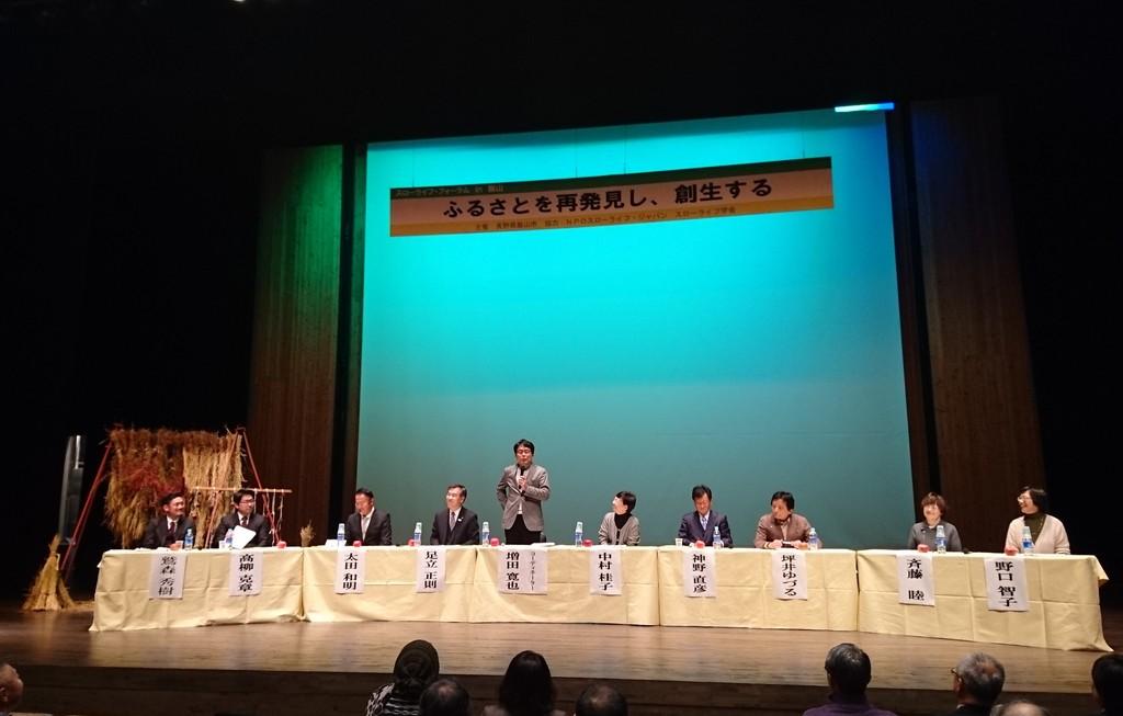 11月22・23日、スローライフ・フォーラムin飯山開催。飯山の皆さんと全国各地のスローライフ仲間が交流となりました。