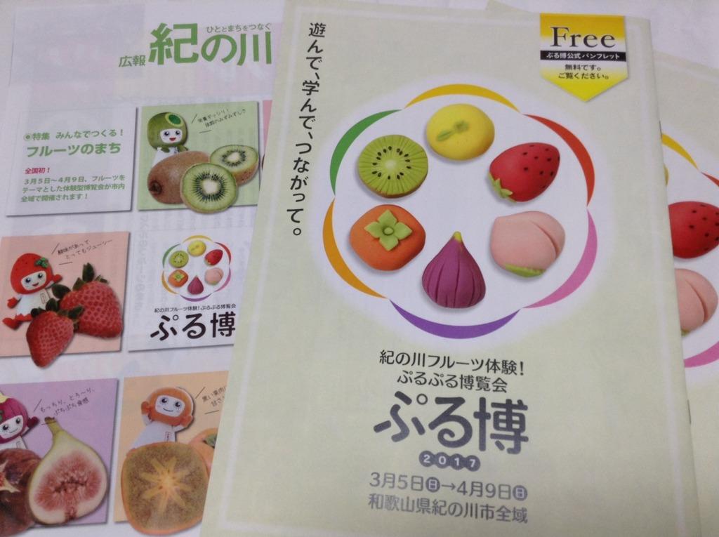 ■和歌山県紀の川市でフルーツ体験博覧会「ぷる博」が始まります。