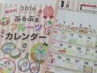 ■和歌山県紀の川市の市民手作り「フルーツカレンダー」。市の産物・果物の絵を市民グループが公募し、1日1枚で366枚のフルーツ画を使って暦に。700円で販売中。地域おこしの手法としても注目されている。
