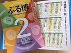 和歌山県紀の川市で開催の「第二回紀の川フルーツ体験!ぷるぷる博覧会」、愛称「ぷる博2 」。特産の果物をテーマに、市民が52種類の体験催しを繰り広げます。