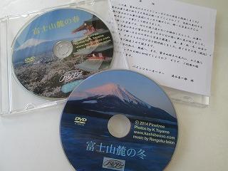 「富士山DVD」富士吉田市ペンションパインツリー制作