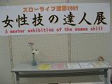 スローライフ遠野2007.jpg