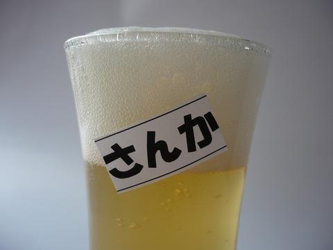 「さんか・さろん」で語ろう、飲もう。