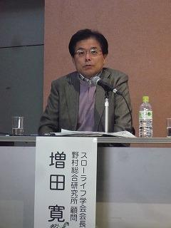 となみ野フォーラム全体会で。増田寛也さん。