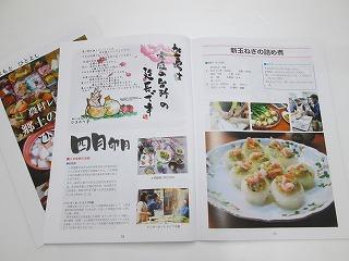 熊本県人吉市「ムラのかあさんレシピ集」