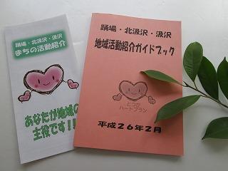 「地域活動紹介ガイドブック」