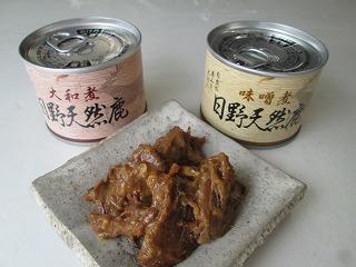 滋賀県日野町「日野天然鹿缶」