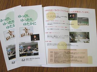 スローライフ・ジャパンのパンフレット