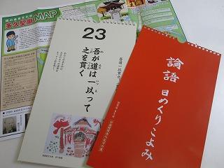 佐賀県多久市「論語日めくりこよみ」