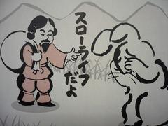 『因幡の白うさぎ』からスローライフを学ぼう。