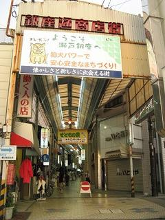 瀬戸・銀座通り商店街入口
