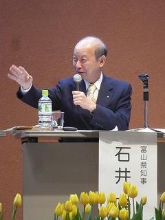 となみ野フォーラム全体会で。富山県知事・石井隆一さん。