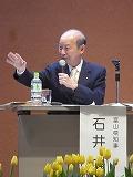 となみ野全体会 富山県知事・石井隆一さん