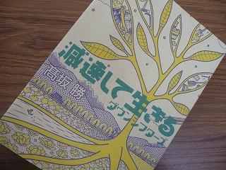高坂勝さん著『減速して生きるダウンシフターズ』幻冬舎