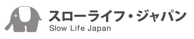 NPO スローライフ・ジャパン
